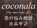 ココナラ 星野美咲