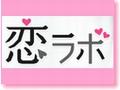 恋ラボ 星野美咲プロフィールページ