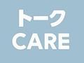 トークCARE 星野美咲プロフィールページ