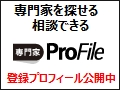 専門家プロファイル登録中